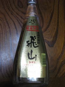 飛山(ひざん)