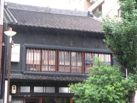 楠木屋本店