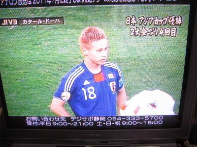 2011アジアカップ日本優勝!!