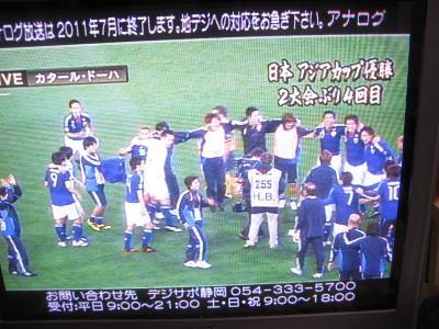 アジアカップ2011日本優勝!!!