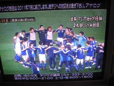 日本!!2011アジアカップ優勝!!