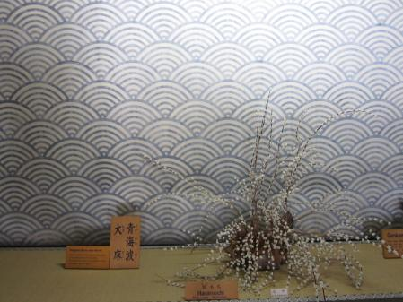 青海波(せいがいは)大床