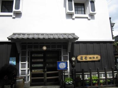藍花珈琲店