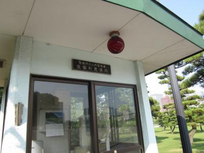 宝田町見張所