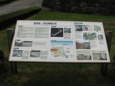 梅林坂と汐見坂の間石垣