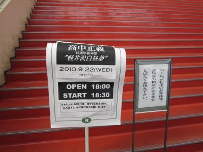 高中正義 40周年前年祭 軽井沢白昼夢