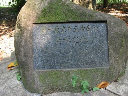 第一東京市立中学校発祥の地