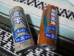 ミキと黒糖玄米