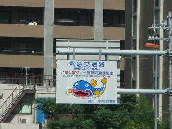 神奈川県 緊急交通路