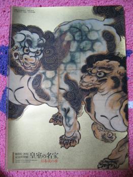 獅子クリアファイル