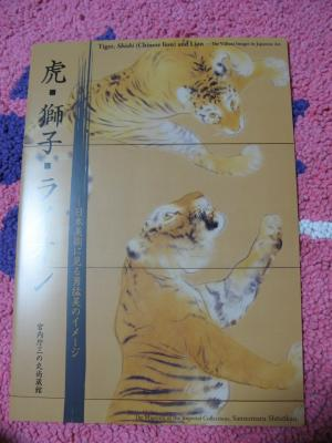 虎、獅子、ライオン展