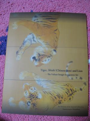 虎、獅子、ライオン パンフレット
