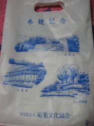 菊葉文化協会