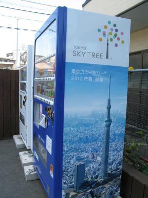 見学広場の自販機
