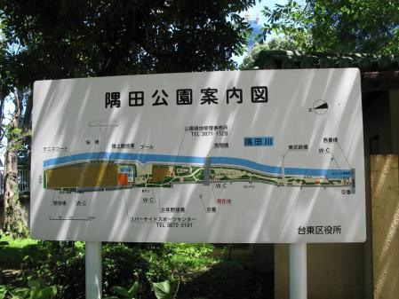 隅田公園案内図