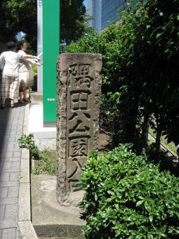 隅田公園入口