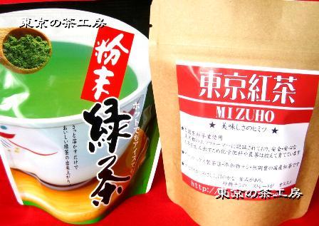 緑茶&紅茶