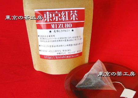 紅茶ティーバッグ1