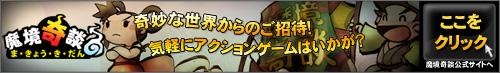 makyo_banner_02.jpg