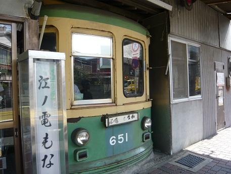 江ノ電最中1