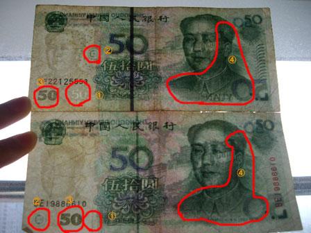50元札ポイント