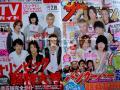 表紙はKAT-TUN