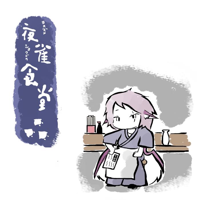 yosuzumesyokudou.png