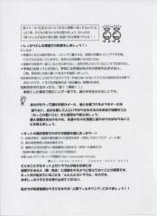 菫晁ュキ閠・シ胆convert_20090623135018