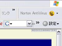 AccessAnalyzer 解析バナーの表示例