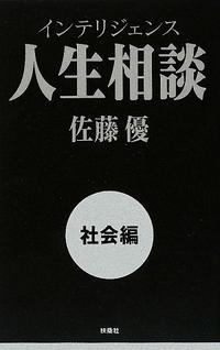 jinseisoudan_shakai.jpg