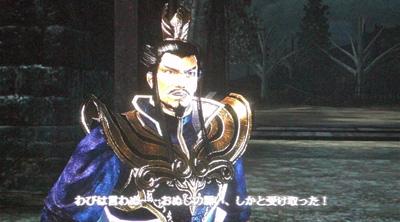 sangoku6_179.jpg