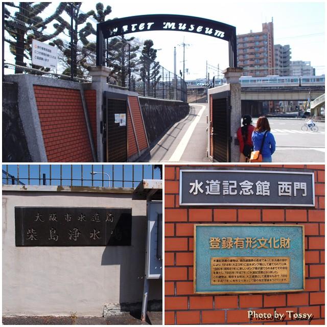 柴島浄水場西門