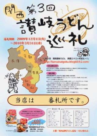 第3回関西讃岐うどん巡礼ポスターB5