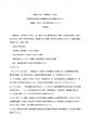 「隣町からみた「興津肝炎」の30年」抄録 1頁目
