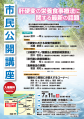 10/07/11 肝硬変患者への講演会チラシ