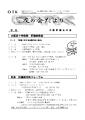 「友の会だより 号外」08/08/22発行