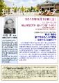 9/18桃山学院大学市民公開講座「和泉のがんケア」