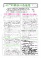 松江肝臓友の会の会報10月号