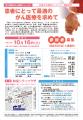 和泉 泉州がん医療フォーラム
