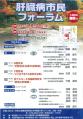 10/30 南大阪インターフェロン研究会 肝臓病市民フォーラムチラシ