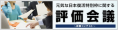 元気な日本特別枠 評価会議