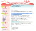 大阪がんええナビ サイト