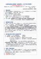 B型肝炎訴訟 到達と課題 発症者除籍の問題11/03