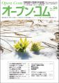 大阪厚生年金病院 地域連携情報誌「オープン・コム」2011/02