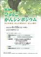 11/04/10 第3回ひょうごがんシンポジウム チラシ