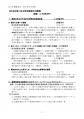 厚生労働省 元気な日本復活特別枠 概算要求資料