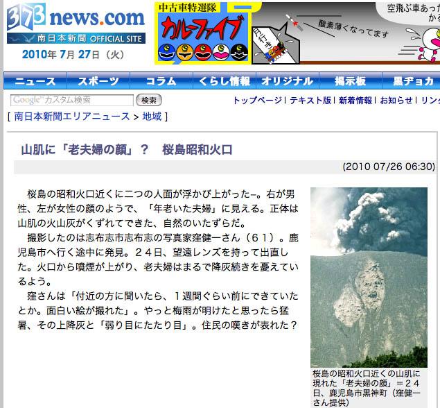 100724山肌に「老夫婦の顔」? 桜島昭和火口