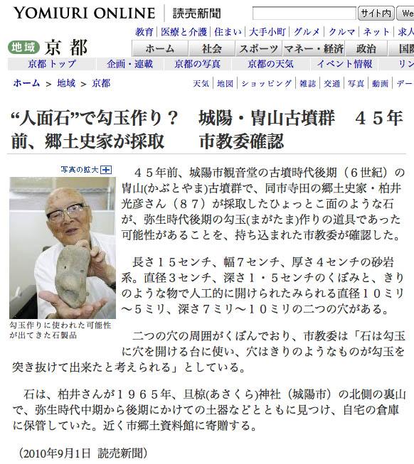 """100901人面石""""で勾玉作り?1"""