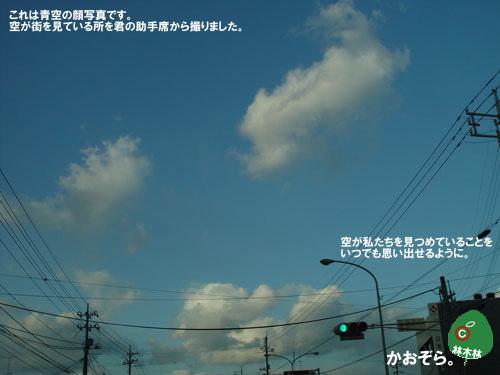 空と見つめあいたくて