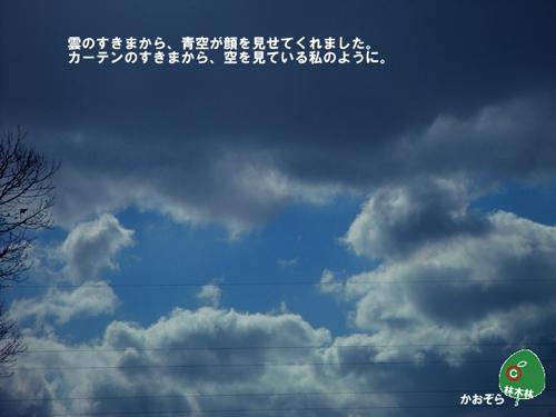 青空の覗き見